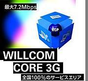 WILLCOM CORE 3G&XGP&定額