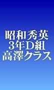 昭和秀英3年D組高澤クラス