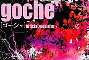 goche'(ゴーシュ)