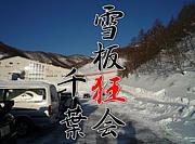 ☆雪板狂会☆千葉