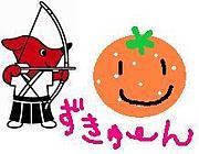☆そうさ we are オレンジの会☆