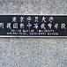 東京学芸大学附属国際中等学校