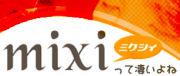 mixiって凄いよね