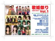 歌姫プロジェクト