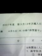 三重大人社2007年4月編入生!!