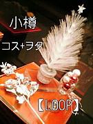 小樽*コス+ヲタ【LOOP】