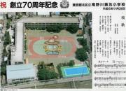 滝野川第五小学校