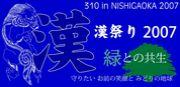 漢祭り2007参加しました