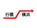 行橋→横浜