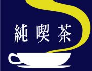 純喫茶が好き(GAY only)