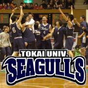 東海大学SEAGULLS