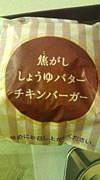 焦がし醤油バターチキンバーガー