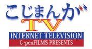 こじまんがTV