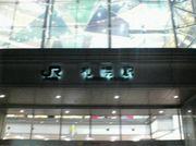 札幌駅周辺のコミュ〜サツエキ〜