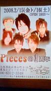 堂山Piecesピーシーズ