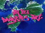 四国DANCER'S-NET