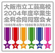 工芸04年卒☆全科合同同窓会