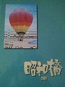 。*゚昭和橋中 01'卒業生゚*。