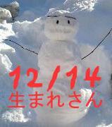 12月14日生まれさん