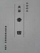 幸田高校文芸部!