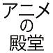 【アニメの殿堂】コミュ