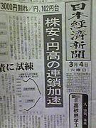 日経新聞の感想