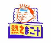 へべれけニート万歳!!