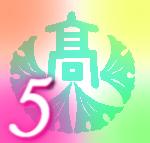 ☆熊西5組☆