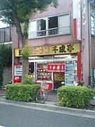 千成亭 馬橋店