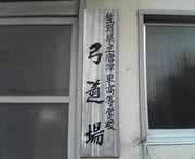 佐賀県立唐津東高等学校弓道部