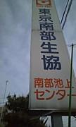 東京南部生協☆