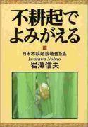 不耕起冬季湛水稲作
