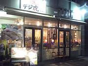 韓国豚市場  テジ虎
