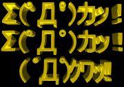 Σ(゜Д゜)カッ!同盟!