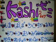 2006年度 カッシーゼミ集合!!!