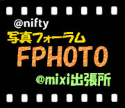 FPHOTO@mixi出張所