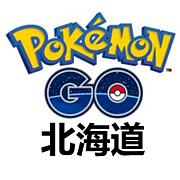 ポケモンGO/PokemonGO 北海道