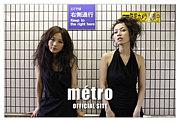 演劇ユニット『 metro 』