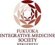 福岡統合医療研究会
