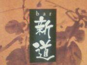 Bar新道(しんどう)