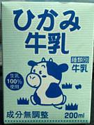 ご当地牛乳