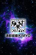 演劇組織KIMYO