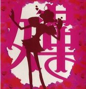 少女革命ウテナでPBC