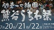 熊谷うちわ祭が好きだ!!