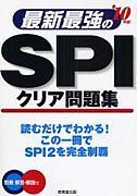 SPIを気持ち悪いくらい勉強する