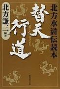 北方水滸研究会