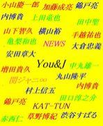 You&J情報局
