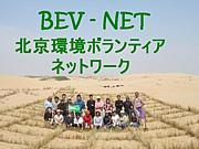 BEV-NET