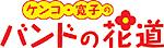 ケンコ・寛子のバンドの花道