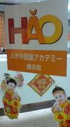 HAO中国語アカデミー 横浜校